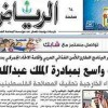 New Saudi Media Law Bans… Almost Anything