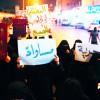 Saudi University Demos 'Unnerve Authorities'
