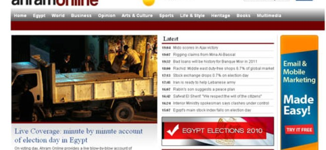 Al Ahram's New English Portal 'gets bookish'