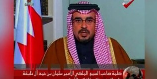 Bahrain Bulletin: How to Get out of the Stalemate