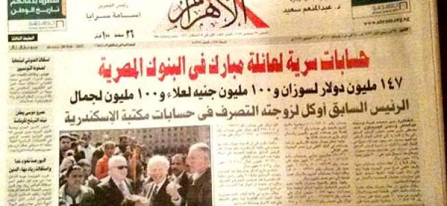 Is this Al Ahram? Official Paper Gets Teeth
