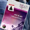 Al-Qaida's Alternative to Cosmo Magazine