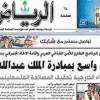 New Saudi Media Law Bans… Almost Anything