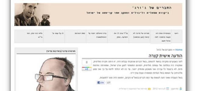 Israeli Police Target Prominent Blogger for 'Incitement'