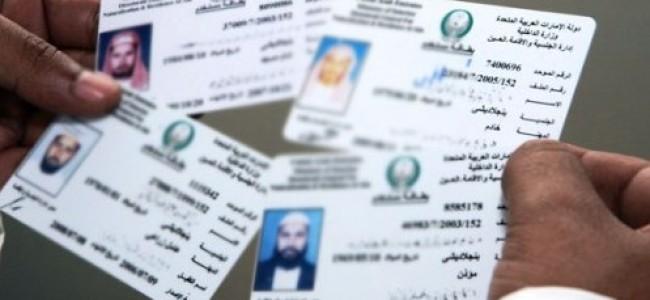 Emirates ID Card: Some Good News…Perhaps