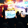 Saudi University Demos 'Unnerve Authorities'