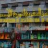 A True Treasure Trove: Casablanca's Vinyl Record Shops